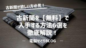 【タダでもらおう】古新聞が欲しい方必見!無料で入手する方法6選を徹底解説!