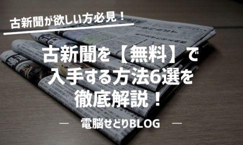 古新聞が欲しい方必見!無料で入手する方法6選を徹底解説!