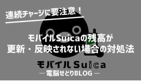 モバイルSUICAの残高が反映されない場合の対処法