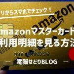 Amazonマスターカードの利用明細ってどう見るの?確認方法&Vpassの登録方法/使い方を徹底解説!