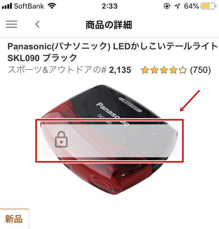 Amazon出品制限を調べる方法