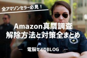 Amazon真贋調査の解除方法と対策ぜんまとめ