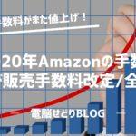 2020年フルフィルメント by Amazonの手数料改定の概要(Amazon.co.jp)