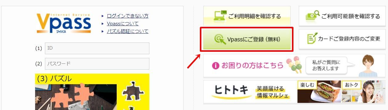 Vpassの登録方法