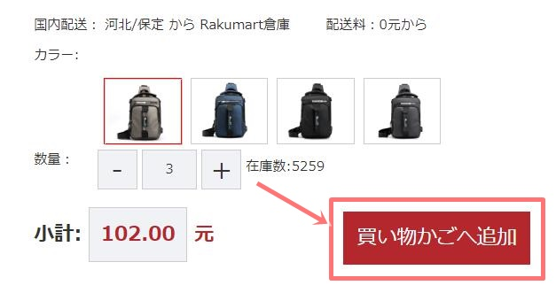 ラクマートの購入方法