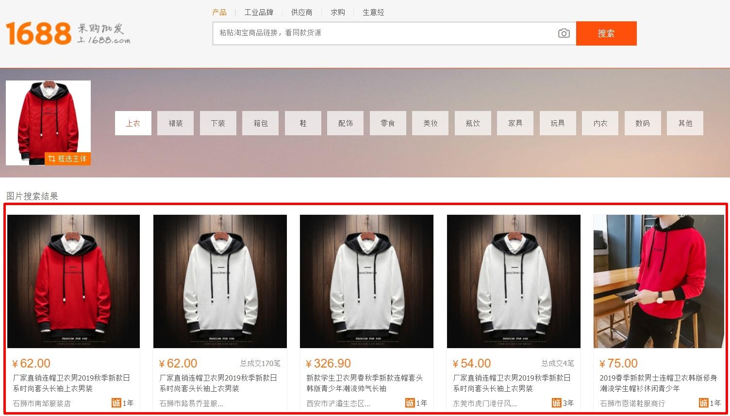 中国輸入・画像検索の方法
