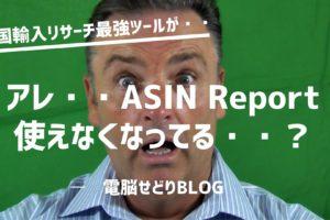 セラースプライトのASIN Reportが使えない?⇒ サポートに問い合わせてみました。