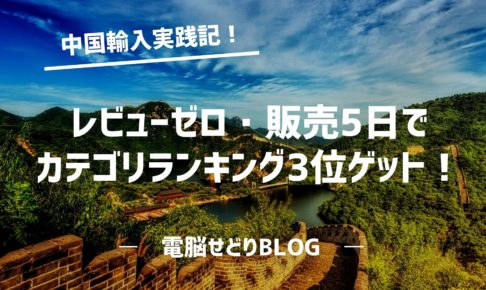 【中国輸入実践記】レビューゼロ、販売5日でカテゴリランキング3位ゲット。