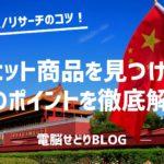 中国輸入のリサーチのコツは?ヒット商品を見つける3つのポイントを徹底解説!