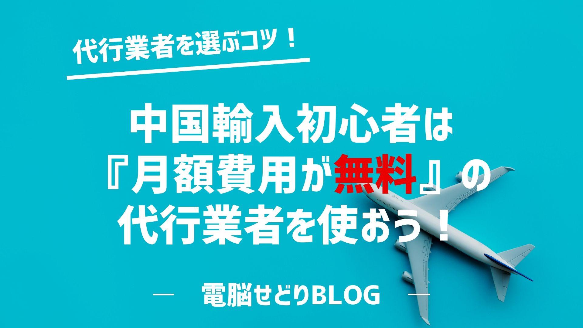 中国輸入の代行業者を選ぶコツ!初心者は『月額費用が無料』の代行業者を使おう!