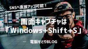 画面キャプチャは「Windows+Shift+S」スクリーンショットをSNSへ直接アップしよう!