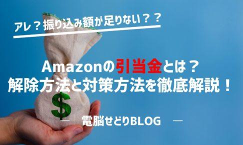 Amazonの引当金とは?解除方法と対策方法を徹底解説!