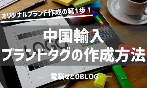 中国輸入/ブランドタグの作成方法!デザイン作成から印刷までを徹底解説!