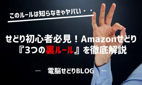 【知らなきゃヤバい・・】せどり初心者必見!Amazonせどり『3つの裏ルール』を徹底解説。