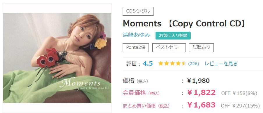 moments 浜崎あゆみ