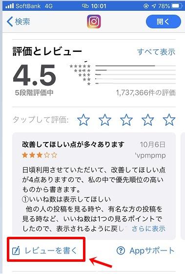 Instagramアプリの評価欄