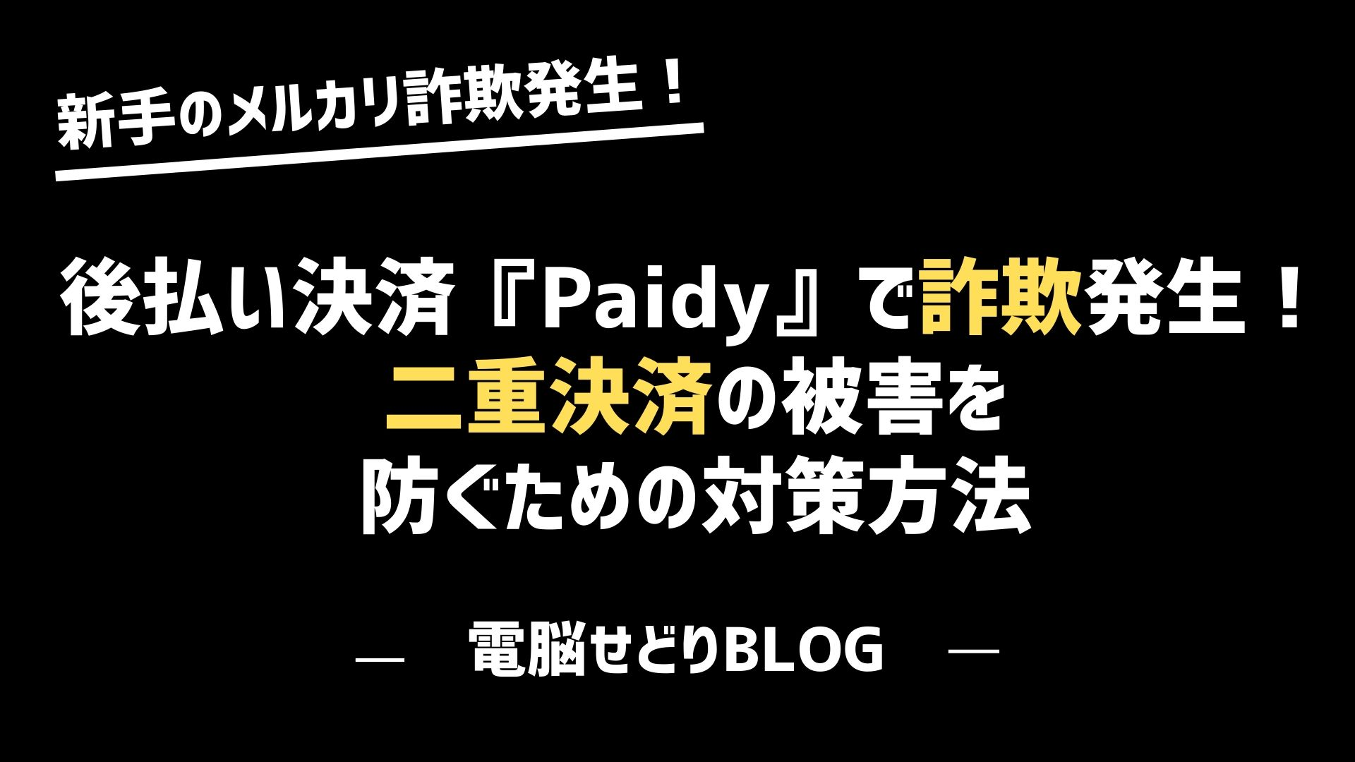 後払い決済『Paidy』でメルカリ詐欺発生!二重決済の被害を防ぐための対策方法を解説!