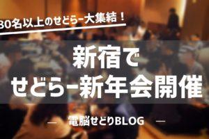参加者80名越え!せどらー新年会に参加してきました!