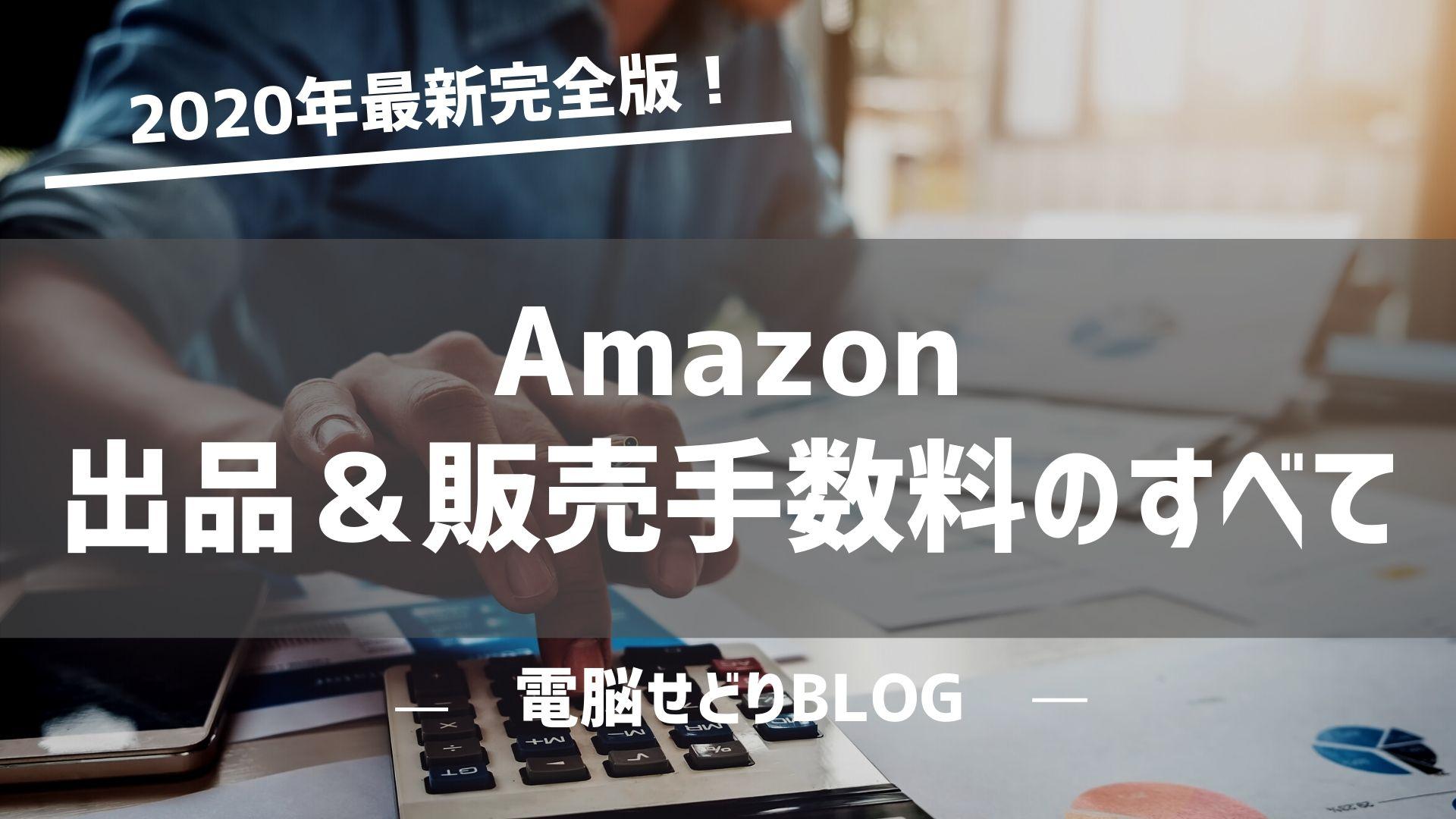 【2020年最新版】Amazon出品手数料&販売手数料の仕組み。手数料の計算方法も解説します!