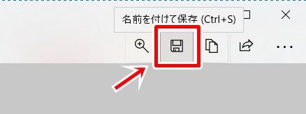 Windows標準機能で画像をキャプチャする方法