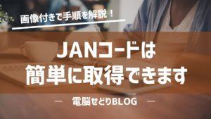 JANコード取得/登録手順を画像付きで解説!【Amazonオリジナル商品販売】