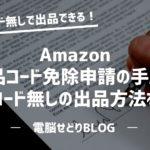 Amazon/製品コード免除申請の方法とJANコード無しでの出品手順を解説!