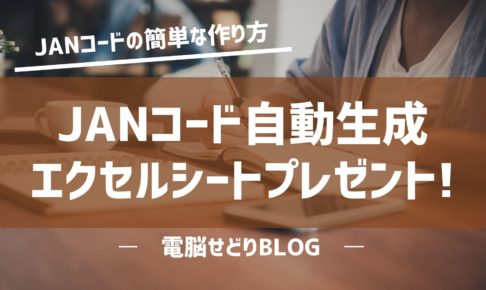 JANコードの作成方法を解説!【エクセル/かんたん自動生成シートプレゼント】