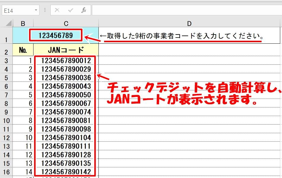 JANコード自動生成シート