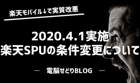 【実質改悪】楽天モバイル1倍ダウン&楽天ひかりが1倍追加【2020.4.1/楽天SPUの条件変更!】