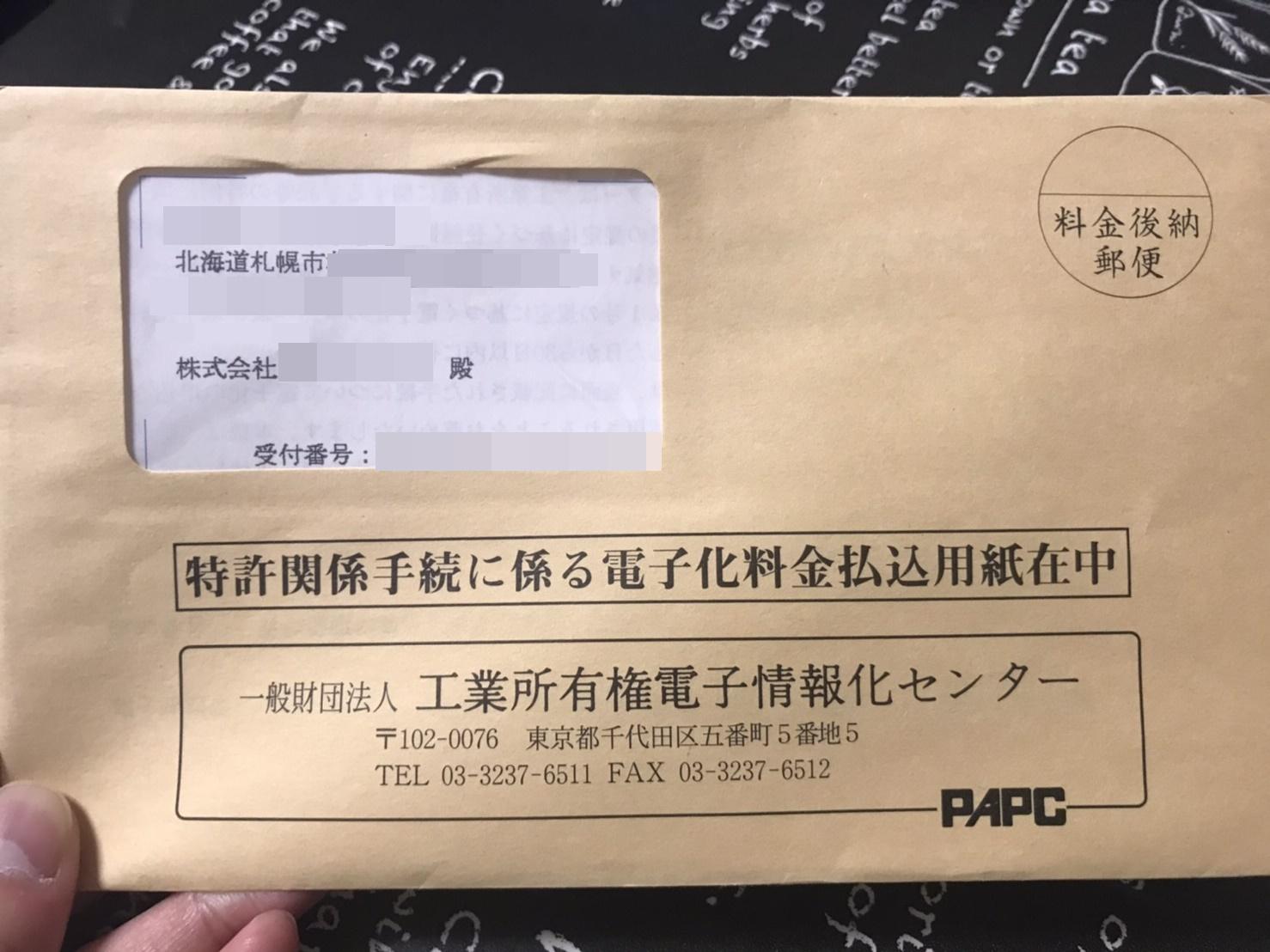 特許庁から電子化の書類が届く