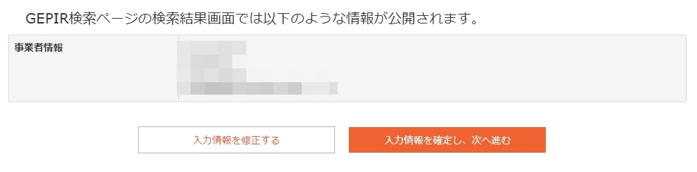 JANコードの申請方法