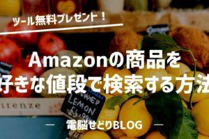 【ツールプレゼント】Amazonで値段を指定して価格を絞り込み検索する裏ワザはコレだ!