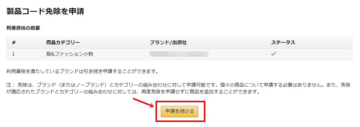 製品コード免除申請の手順