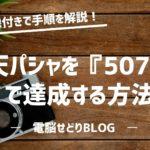 【楽天SPU攻略】パシャを『507円』で達成する方法