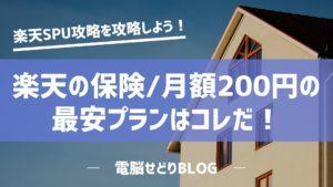 【楽天SPU攻略】楽天の保険はどのプランがおススメ?月額200円の最安プランを紹介します!