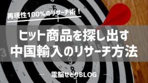 【再現性100%】ヒット商品を探し出す中国輸入のリサーチ方法を紹介!