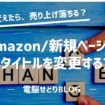 Amazonで商品名(タイトル)は修正/変更できる?SEOへの影響は?実際に試してみました。