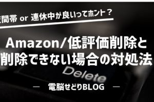 Amazonの評価を削除する方法&削除できない場合の対策を解説。