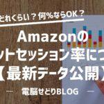 Amazonのユニットセッション率とは?平均はどれくらい?最新の販売データを公開します!