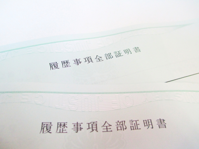 登記簿謄本