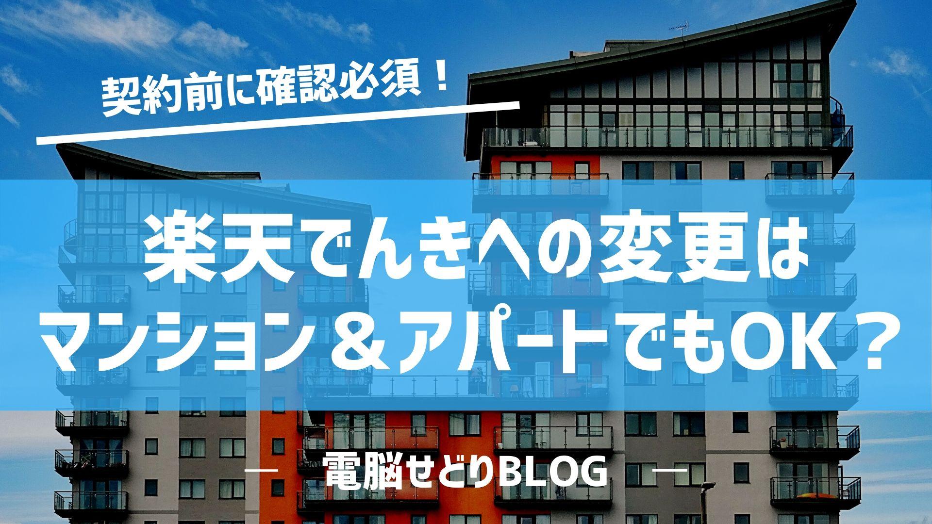 楽天でんきはマンション/アパートでも契約できる?⇒一括受電じゃなければOK。詳細は管理会社に確認しましょう!