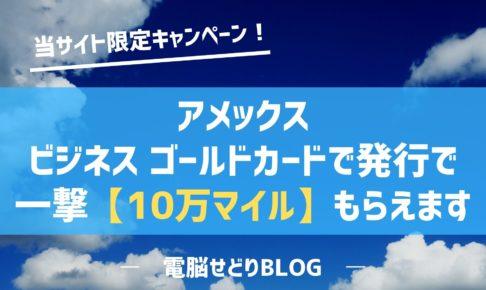 【壮絶】アメックス・ビジネス・ゴールドカード発行で『一撃10万マイル』をゲットできるキャンペーン開催中!