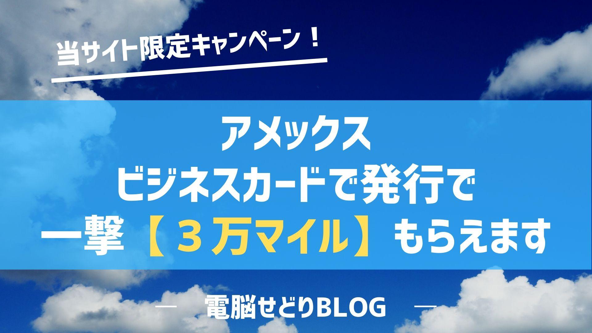 【当サイト限定】アメックス・ビジネスカード発行で3万ポイントがもらえるキャンペーンを開催中です!
