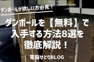 【タダでもらおう】ダンボールが欲しい方必見!無料で入手する方法8選を徹底解説!