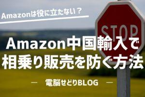 Amazon中国輸入で相乗り出品(販売)を防止/排除する方法とは?⇒『商標取得+Amazonブランド登録』を検討しましょう。