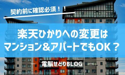 楽天ひかりはマンション/アパートでも契約できる?⇒一括受電じゃなければOK。詳細は管理会社に確認しましょう!