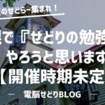 【開催時期未定】北海道(札幌)で『せどりの勉強会』を開催しようと思ってます。