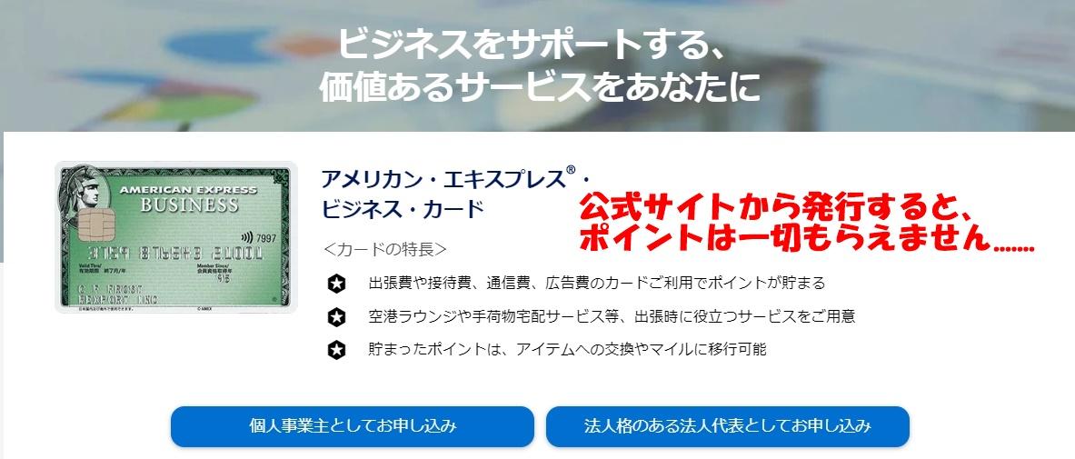 アメックス公式サイトのキャンペーン