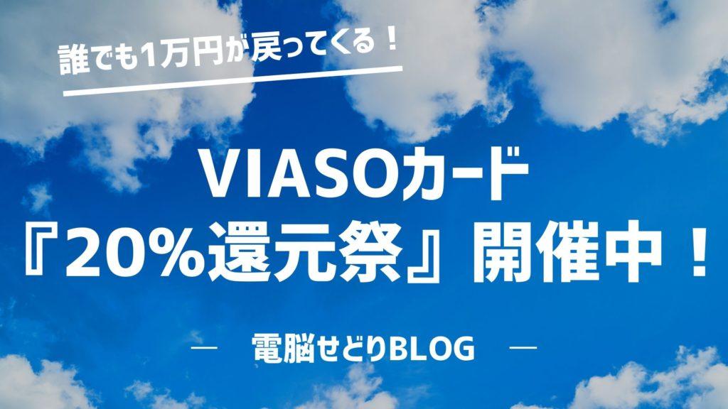 【誰でも1万円が戻ってくる!】VIASOカード『20%還元祭』キャンペーンの概要と注意点を画像付きで分かりやすく解説。