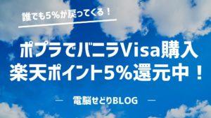 【誰でも5%が戻ってくる!】ポプラでバニラVisa購入/楽天ポイント5%還元キャンペーン開催中!